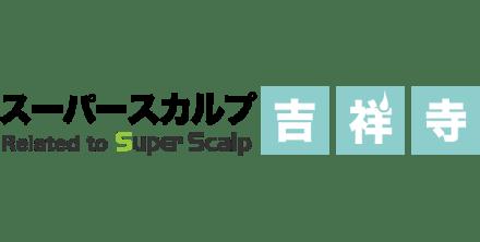 スーパースカルプ吉祥寺